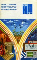 Советские журналы с 1969 по 1990 год,  Юный техник,  Вокруг Света
